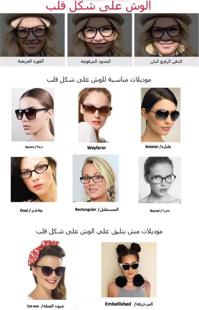 78dcd0c68 وضع اختيار النظارة الشمسية حسب شكل الوجه في المرتبة الأولى من أساسيات اختيار  النظارة الشمسية عند التسوق، ففي النهاية يجب أن تقوم بشراء النظارة الأمثل ...