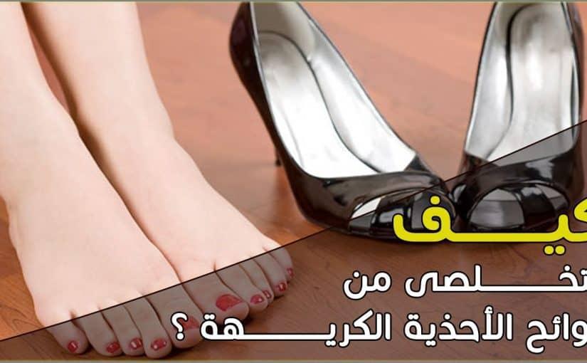 أفضل طريقة للتخلص من رائحة الحذاء