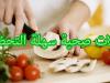 اكلات صحية – أشهى الأكلات الصحية سهلة التحضير