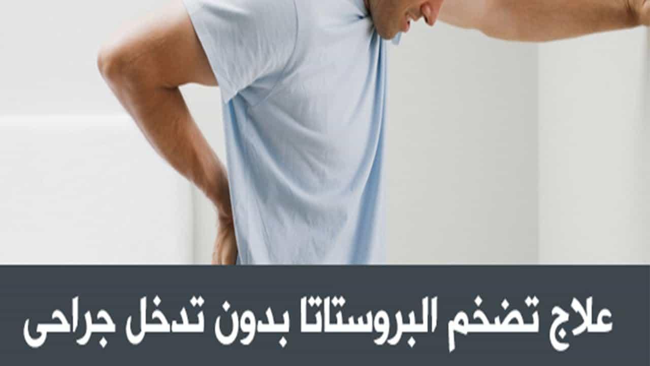 التهاب البروستاتا
