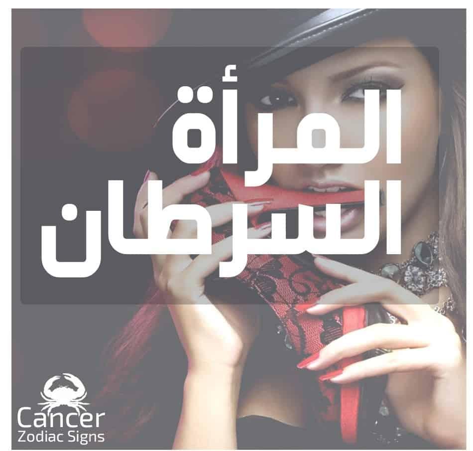 المرأة السرطان