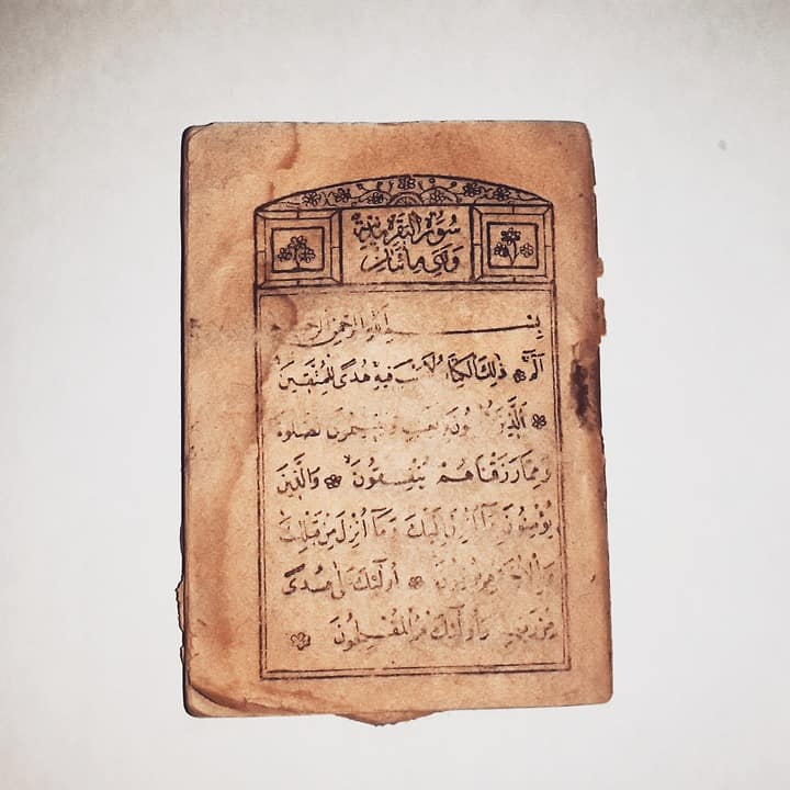 تراث اللغة العربية