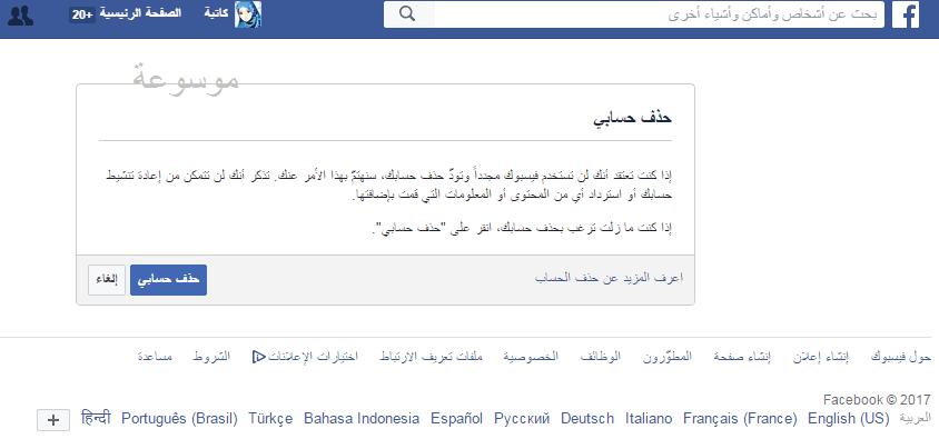 حذف صفحة الفيس بوك