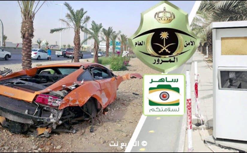 مواقع ساهر الرياض