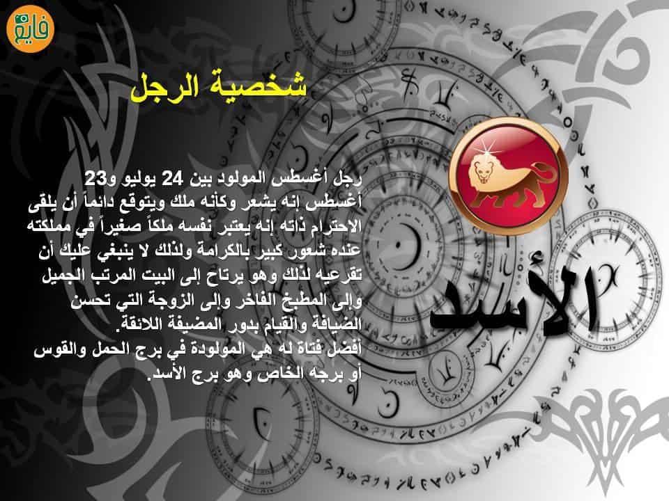 صفات الرجل الأسد