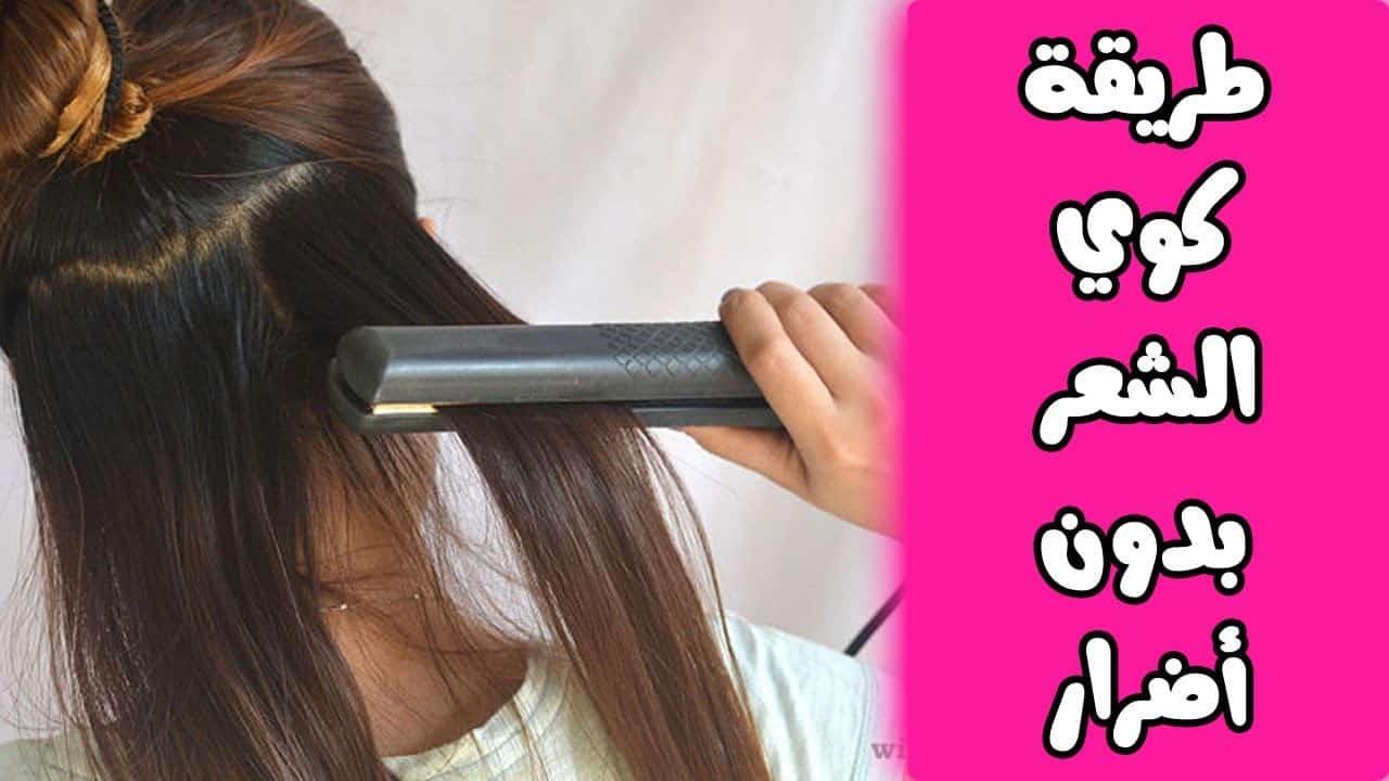 طريقة كوي الشعر بالسرمكة