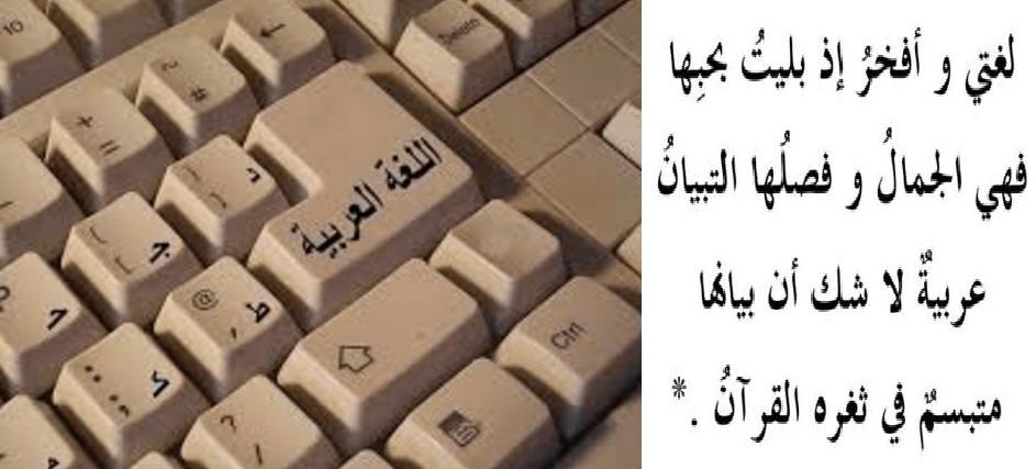 لغة العرب