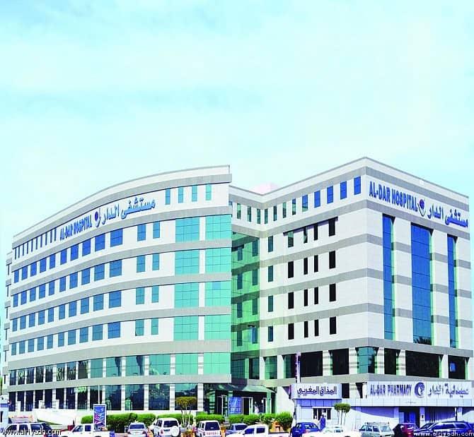 مستشفى الدار