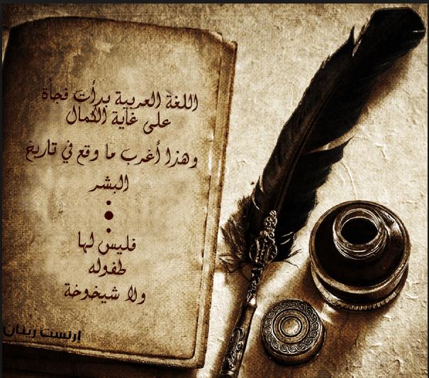 أهمية اللغة العربية-لغة الخلود