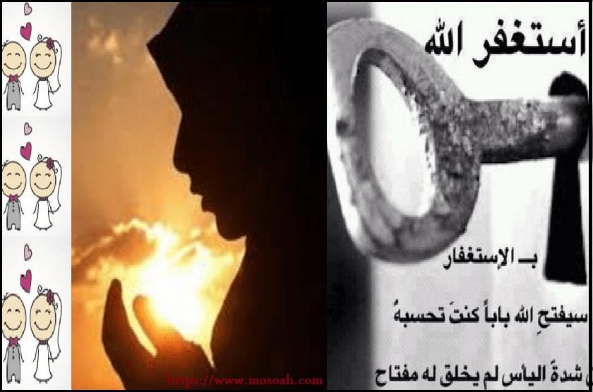 الاستغفار و الزواج