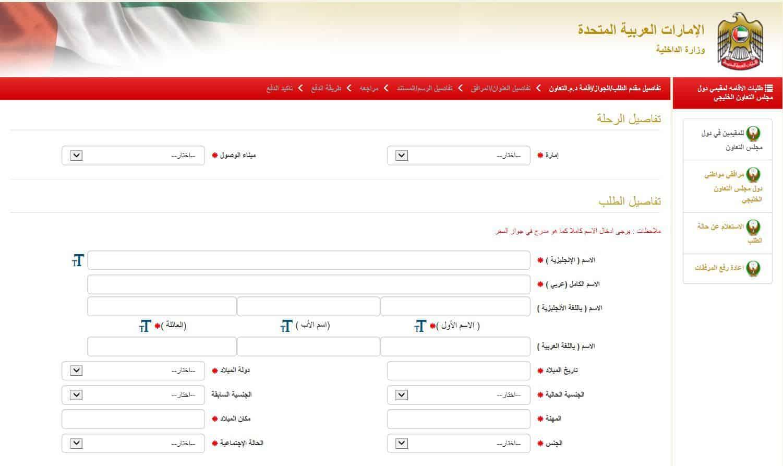 الحصول على إقامة في الإمارات