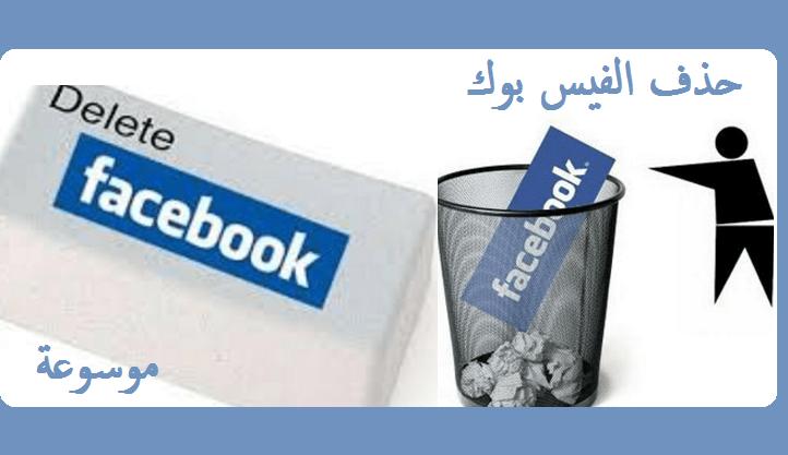 حذف الفيس بوك