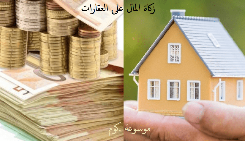 زكاة المال على العقارات