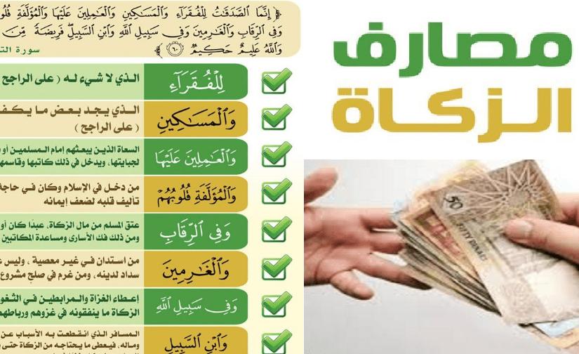 طريقة حساب زكاة المال