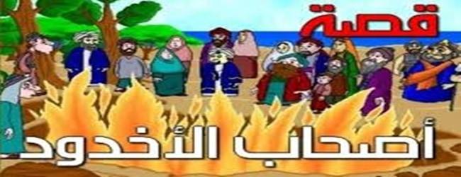 قصه أصحاب الأخدود