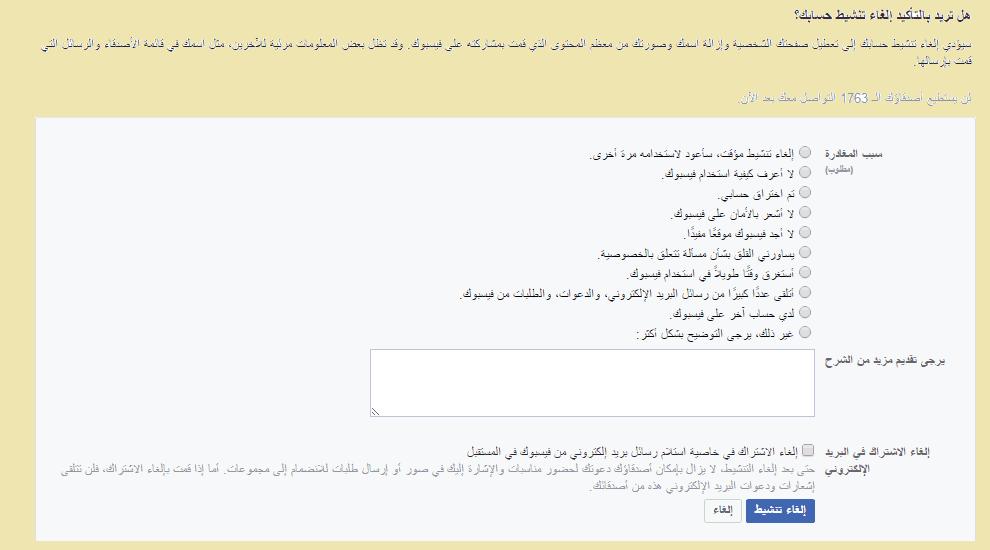 موسوعة- حذف حساب الفيس
