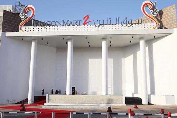 اقسام سوق التنين في دبي