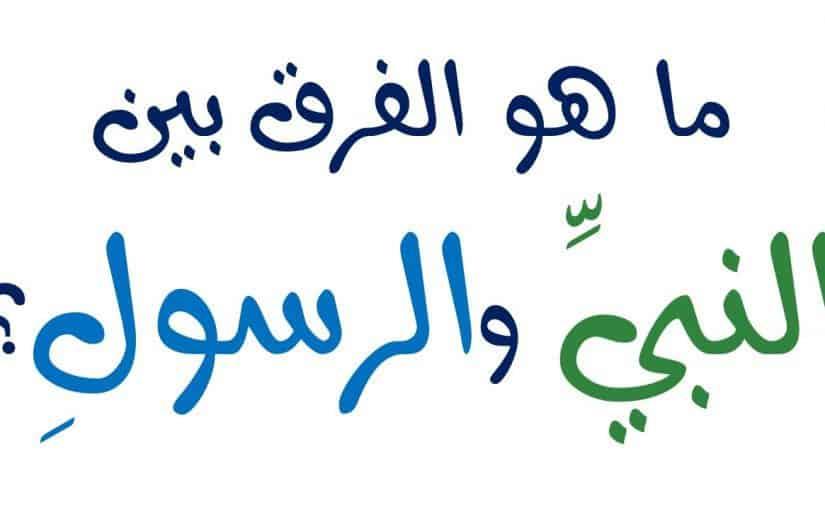 الفرق بين النبي والرسول