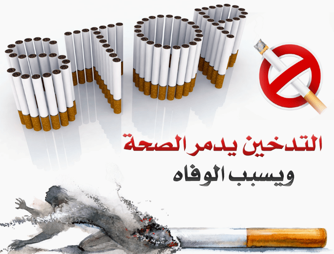 تعريف التدخين لغة واصطلاحا موسوعة
