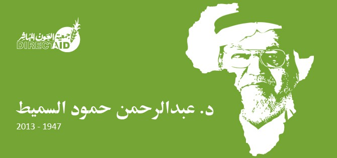 عبدالرحمن السميط