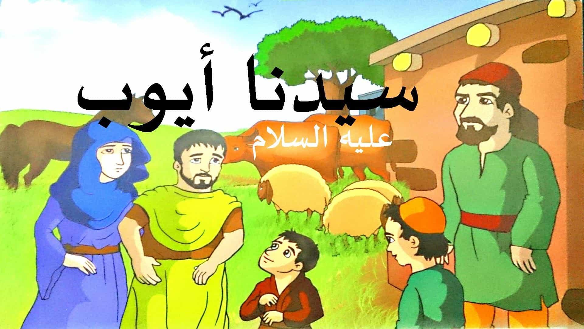 قصص الانبياء وشرح اليوم عن قصة سيدنا ايوب عليه السلام