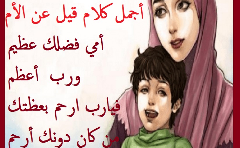 كلام جميل عن الام