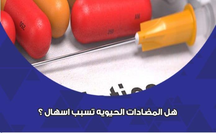 هل المضاد الحيوي يسبب اسهال