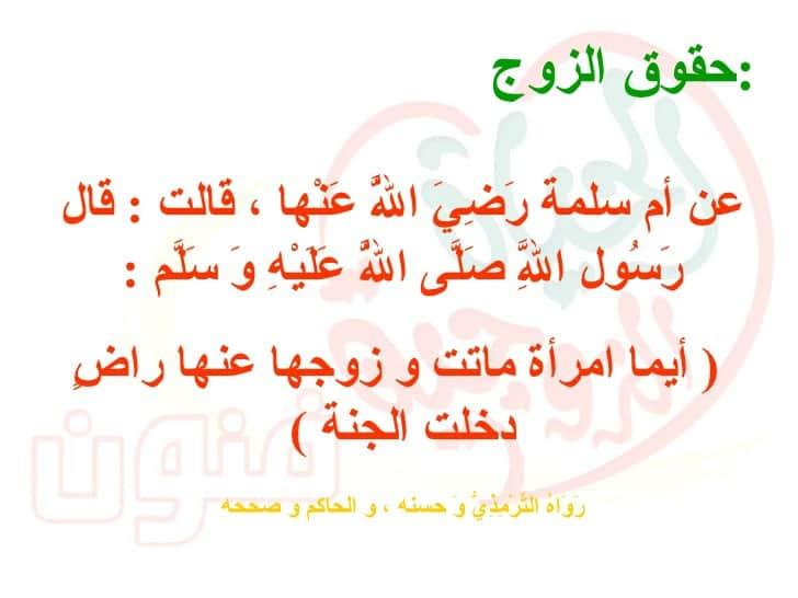 واجبات المراة تجاه زوجها في الاسلام