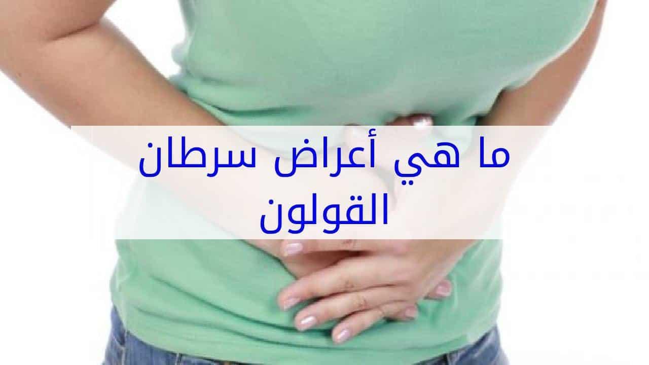 اعراض سرطان القولون في بدايته