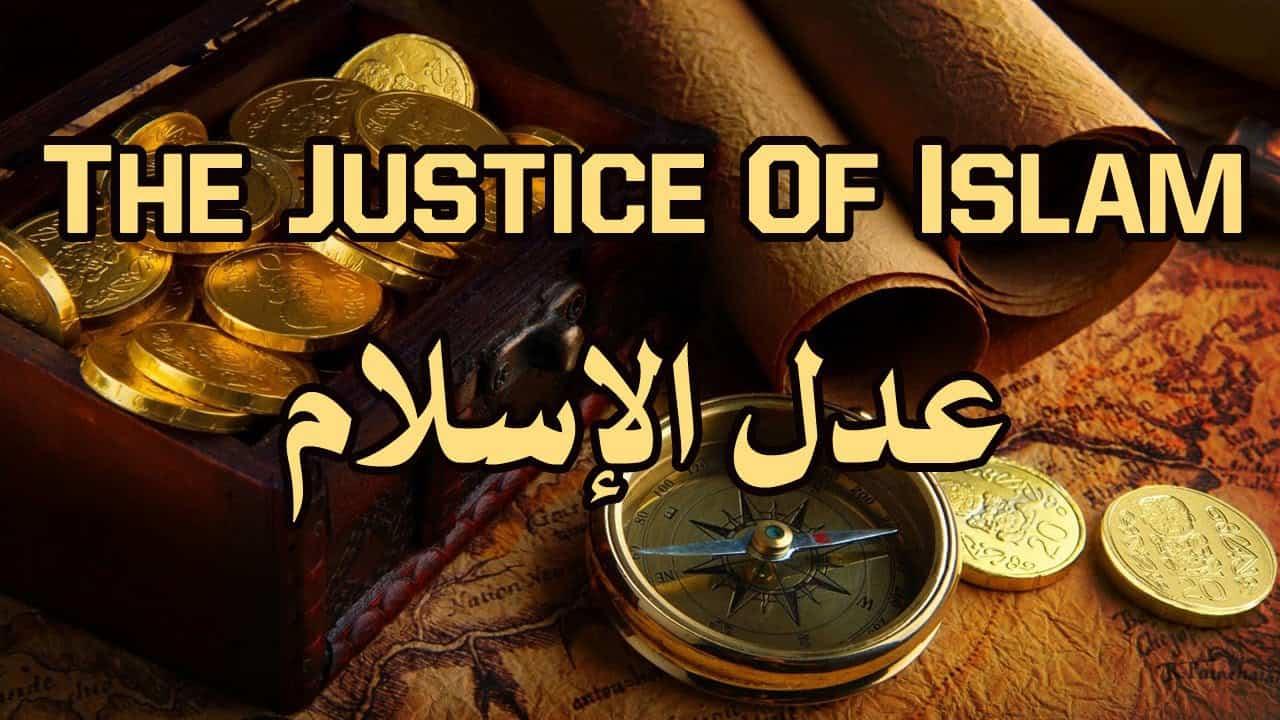 العدل في الاسلام