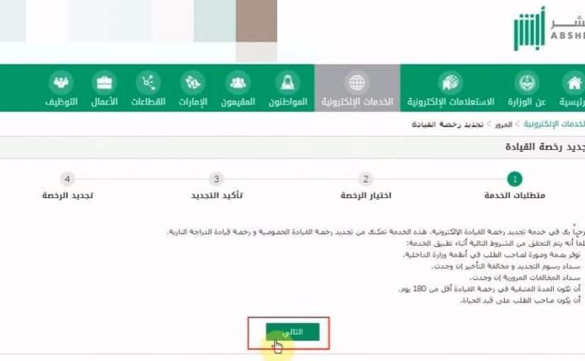 تجديد الرخصة السعودية
