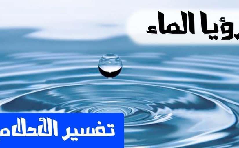اسرار تفسير الماء في الحلم لابن سيرين في الخير والشر موسوعة