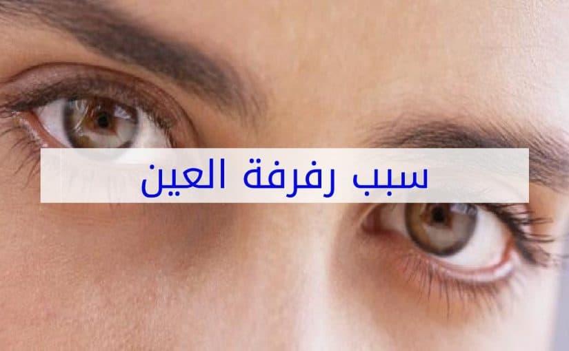 رفرفة العين اليسرى