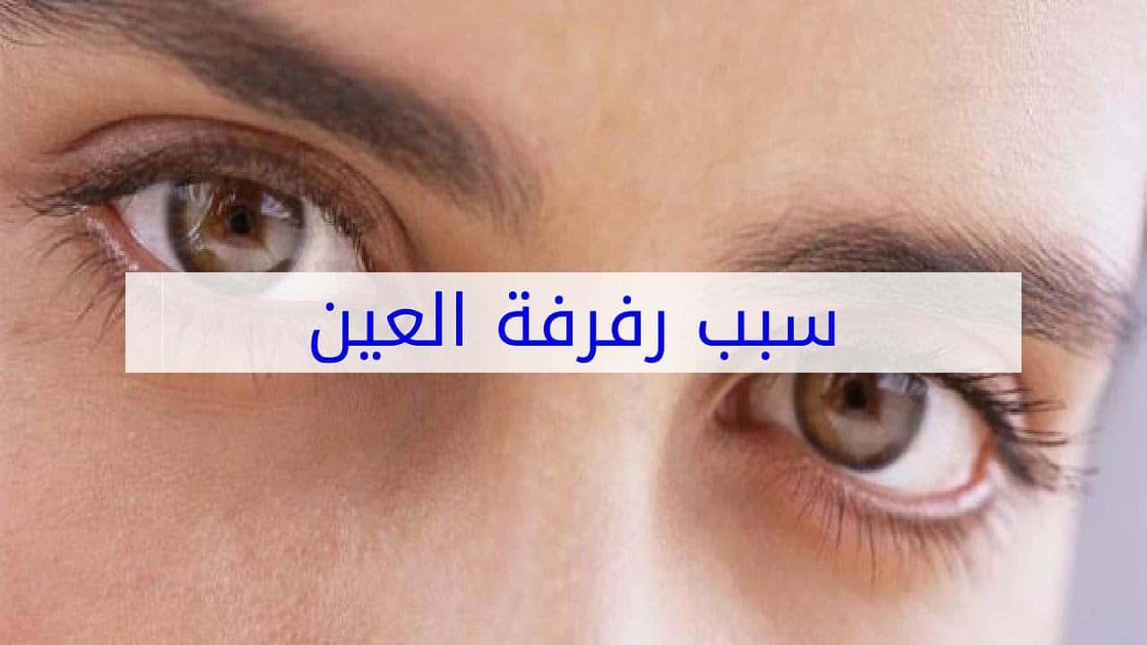 اسباب رفرفة العين اليسرى موسوعة