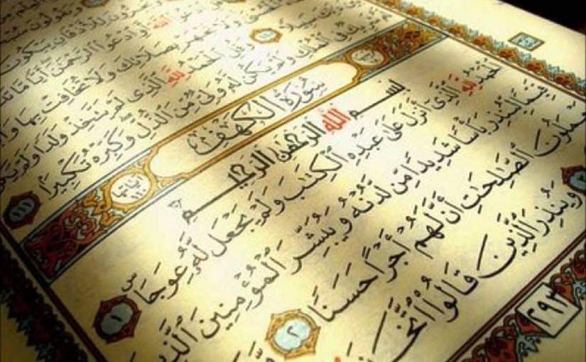 اسباب نزول سورة الكهف وفضلها موسوعة