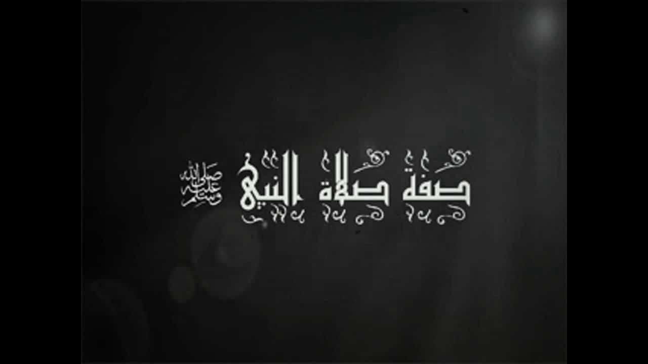 تلخيص صفة صلاة النبي لابن باز