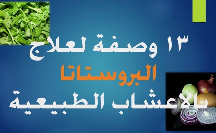 علاج التهاب البروستاتا للدكتور جابر القحطاني