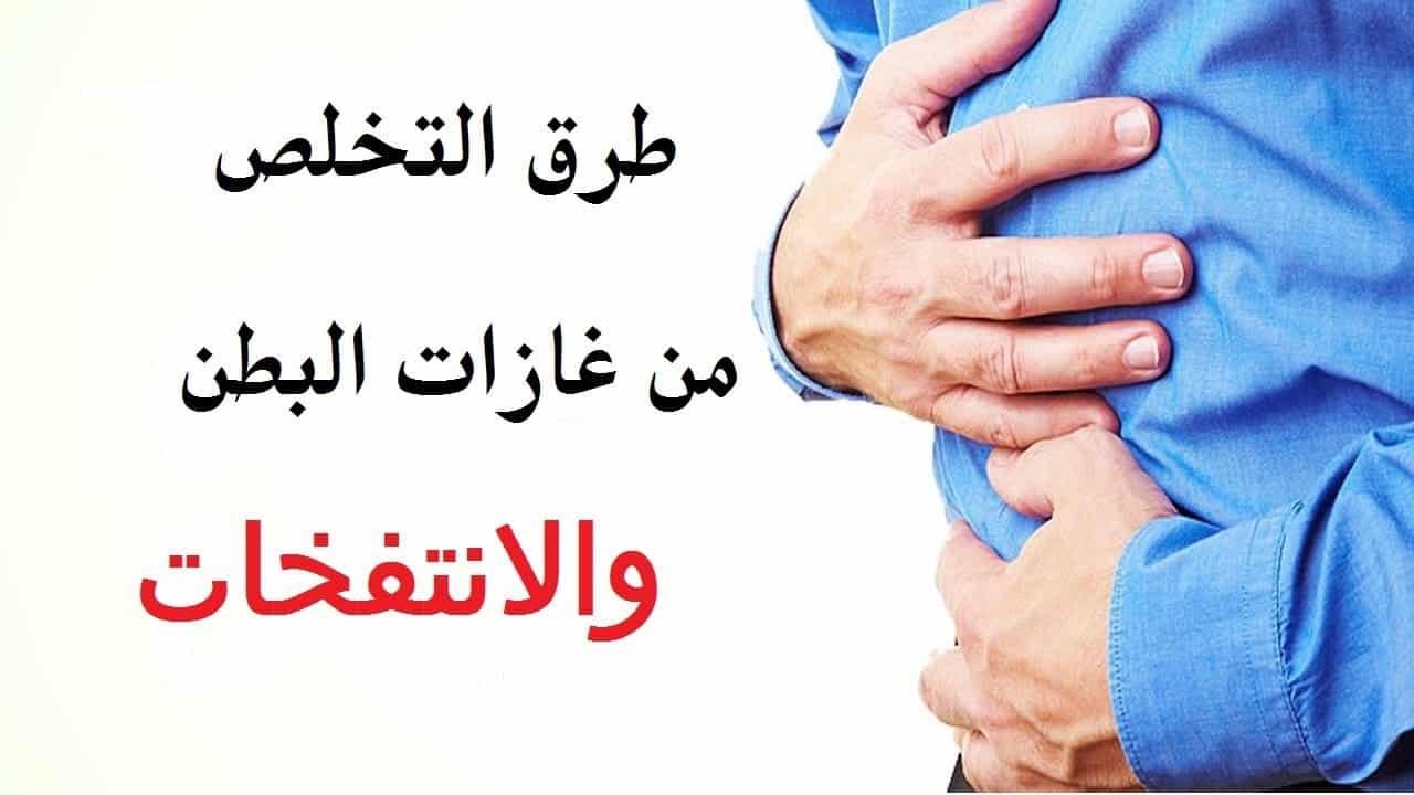 علاج الانتفاخات والتقلصات