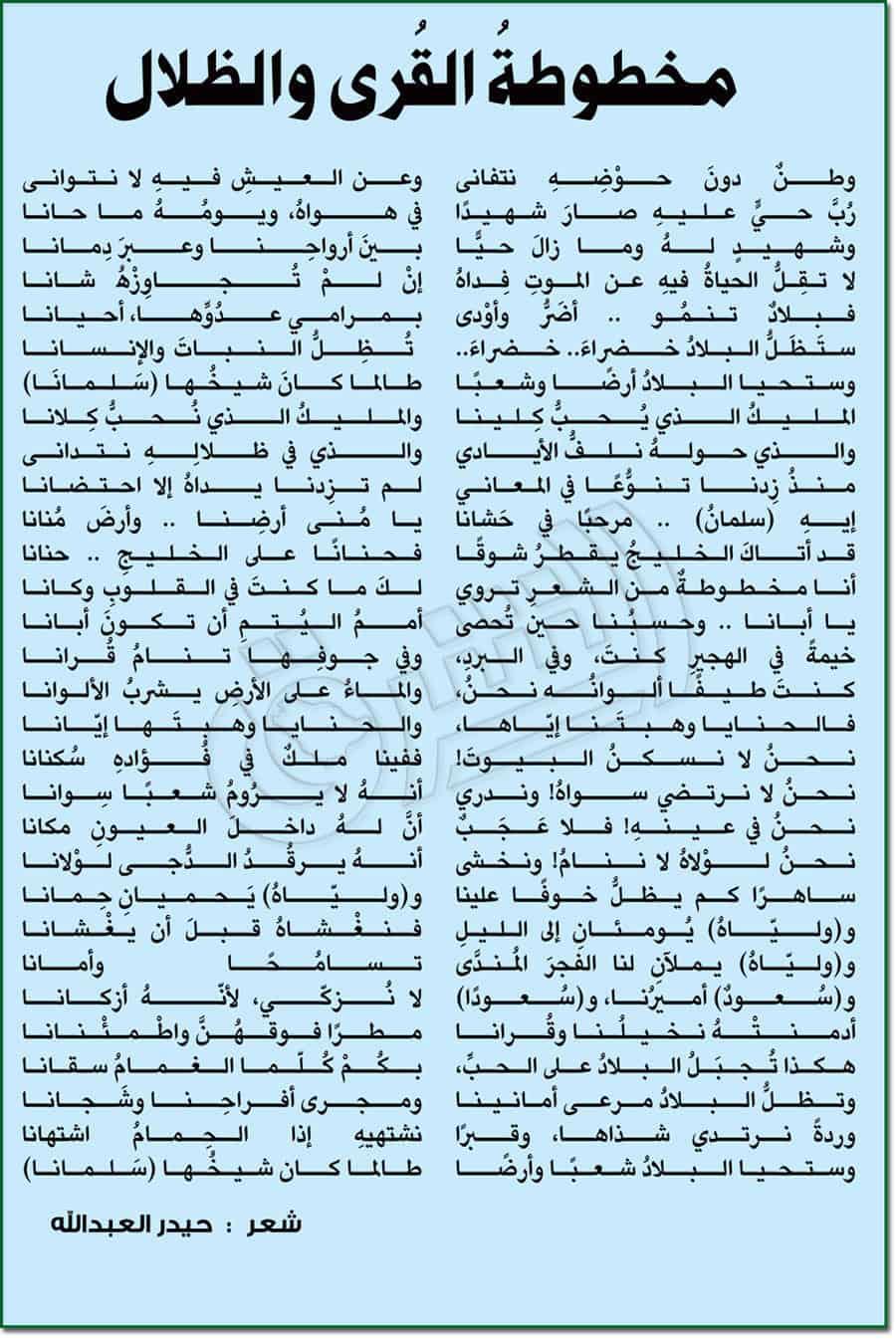 مخطوطة القرى والظلال
