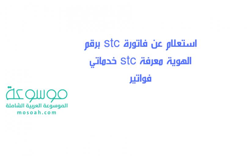 استعلام عن فاتورة stc برقم الهوية معرفة stc خدماتي فواتير