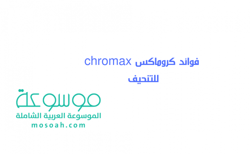 فوائد كروماكس chromax للتنحيف