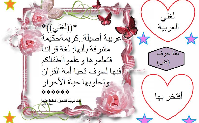 عبارات قصيرة عن اللغة العربية موسوعة