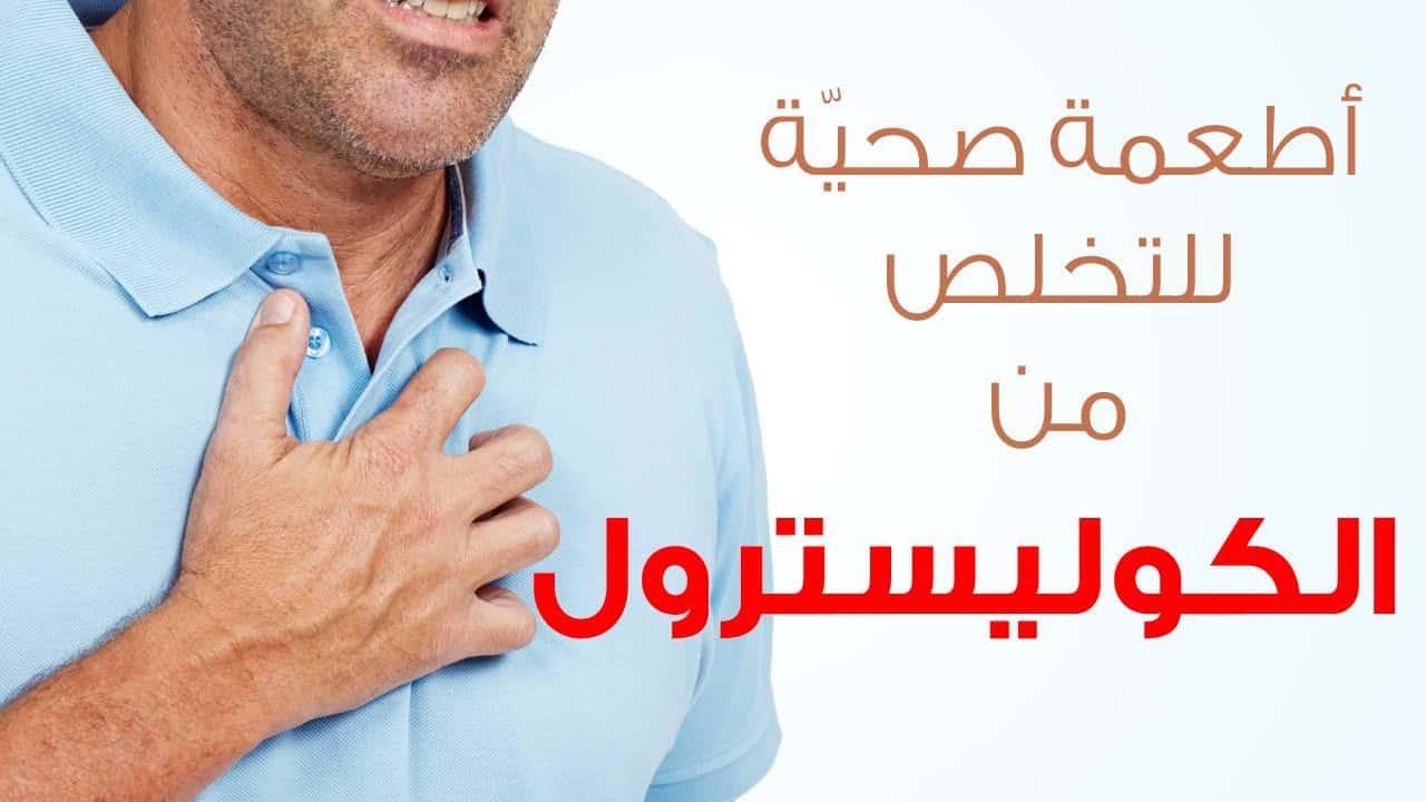 علاج الكوليسترول