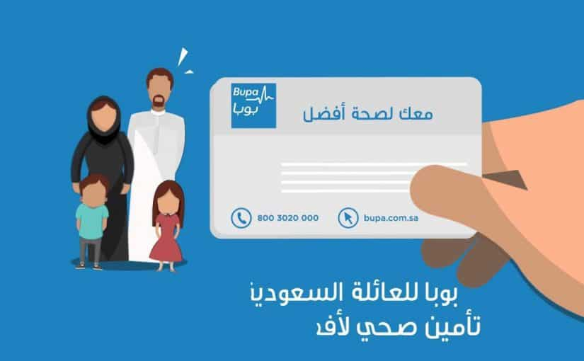برنامج بويا العائلة للعائلات السعودية