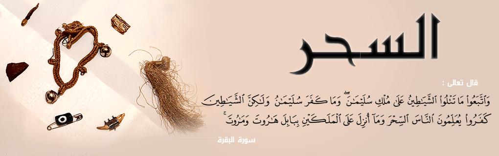 السحر في الاسلام