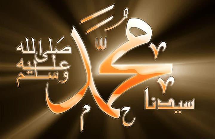 اسم الرسول محمد بالكامل موسوعة