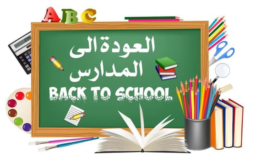 دعاء عن العام الدراسي الجديد - موسوعة