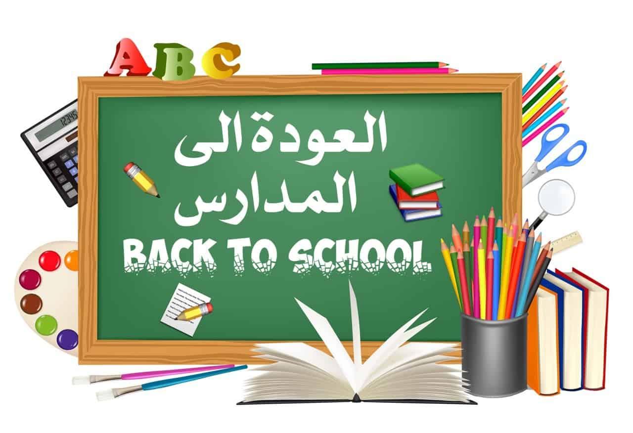 دعاء عن العام الدراسي الجديددعاء عن العام الدراسي الجديد