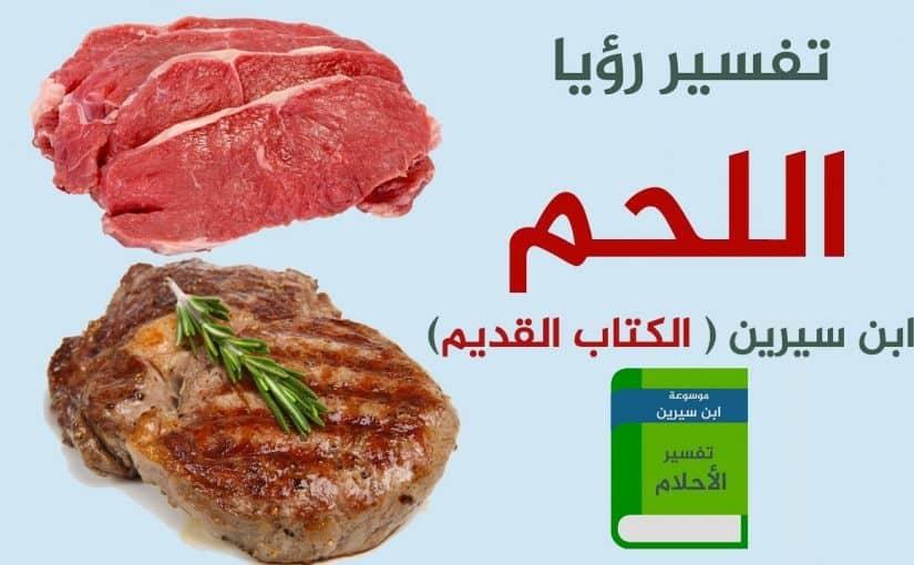 تفسير حلم اللحم لابن سيرين