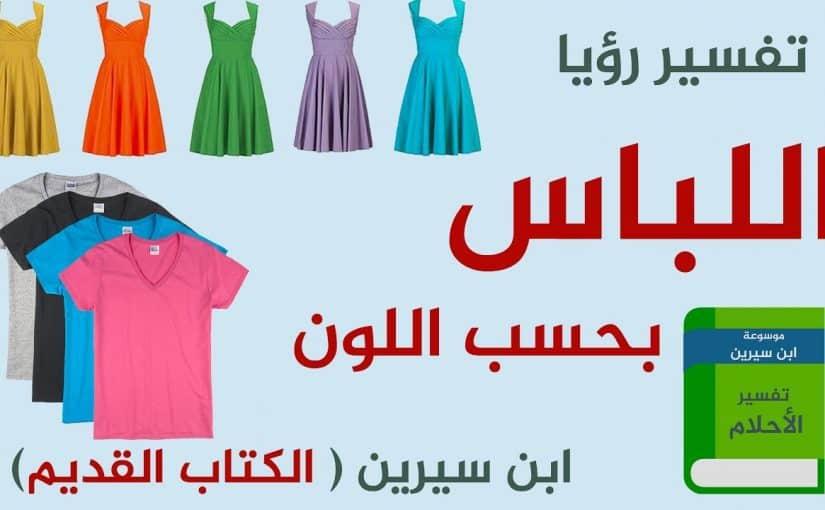 b7d6381191844 تفسير حلم فستان عنابى في المنام - موسوعة